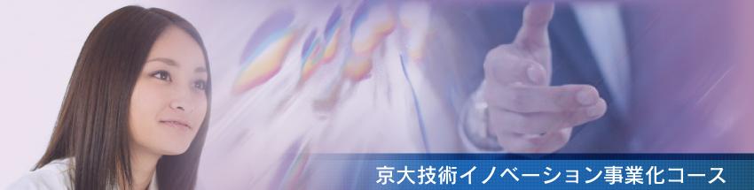 京大技術イノベーション 事業化コース